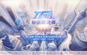 蓄势待战,越战越勇!广西代表队出征2021TGA夏季总决赛